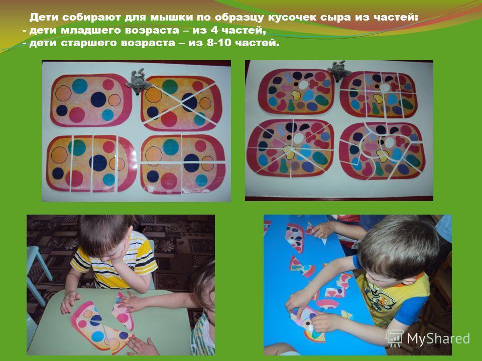 Дети собирают для мышки по образцу кусочек сыра из частей: - дети младшего возраста – из 4 частей, - дети старшего возраста – из 8-10 частей.