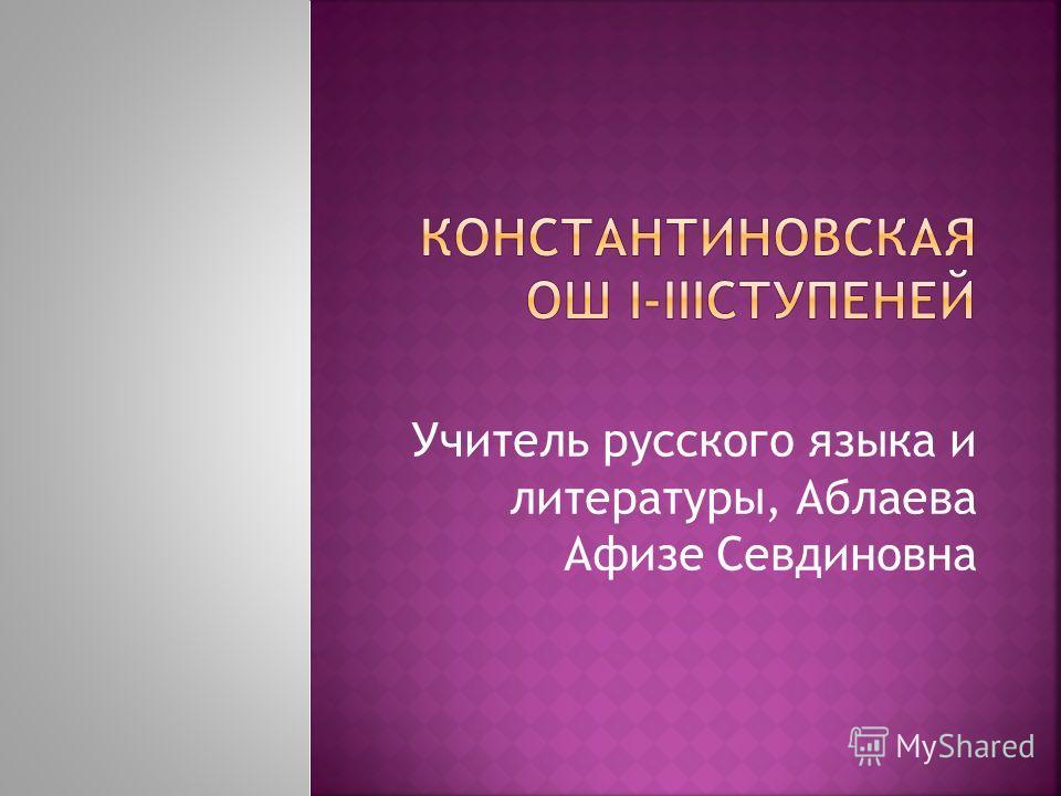 Учитель русского языка и литературы, Аблаева Афизе Севдиновна