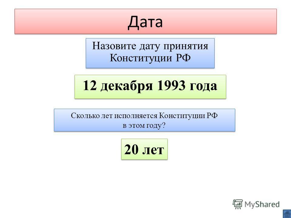 Дата Назовите дату принятия Конституции РФ 12 декабря 1993 года Сколько лет исполняется Конституции РФ в этом году? Сколько лет исполняется Конституции РФ в этом году? 20 лет