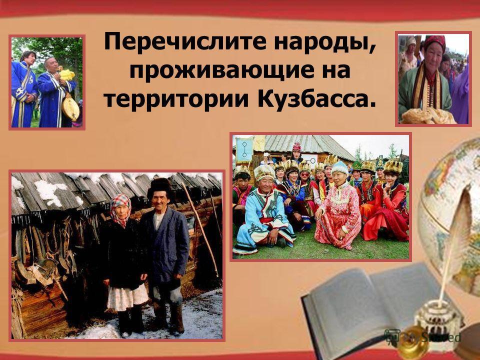 http://pedsovet.su/load/321 Перечислите народы, проживающие на территории Кузбасса.