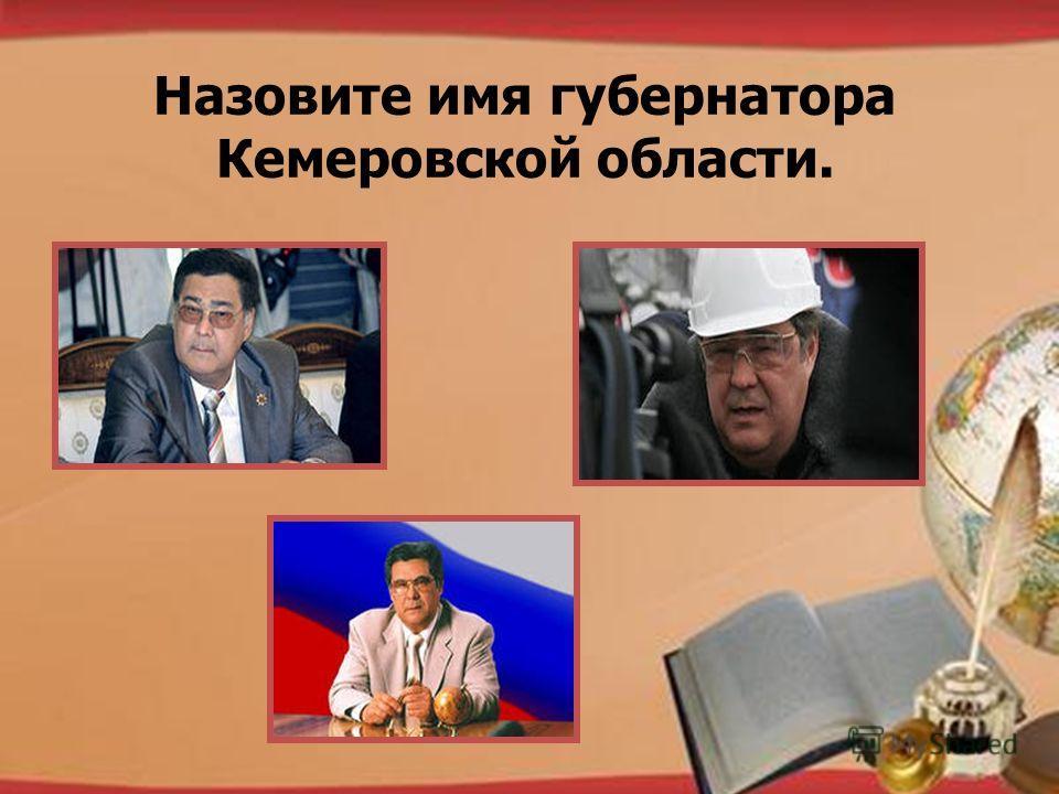 http://pedsovet.su/load/321 Назовите имя губернатора Кемеровской области.