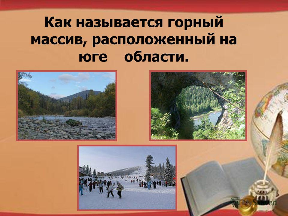 http://pedsovet.su/load/321 Как называется горный массив, расположенный на юге области.