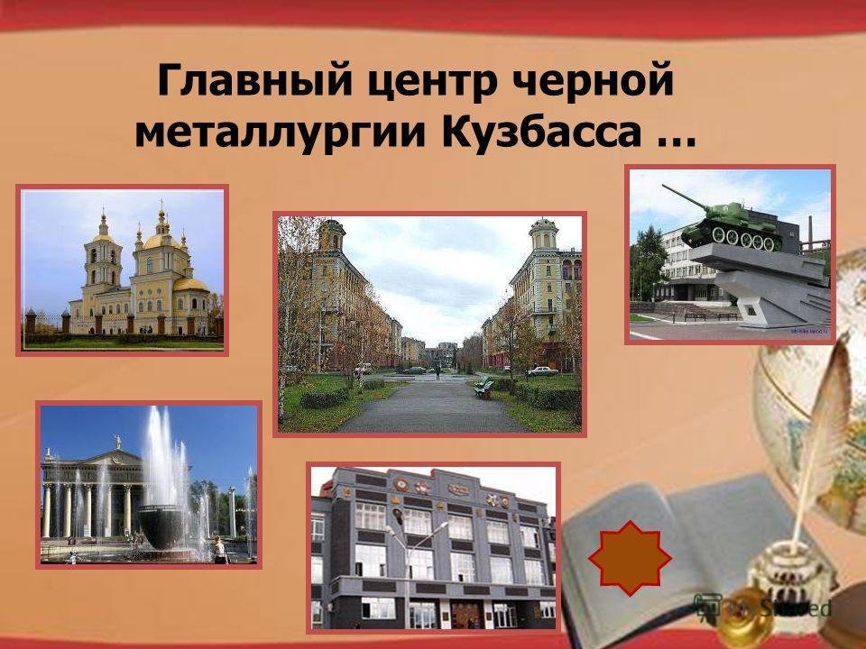 http://pedsovet.su/load/321 Главный центр черной металлургии Кузбасса …