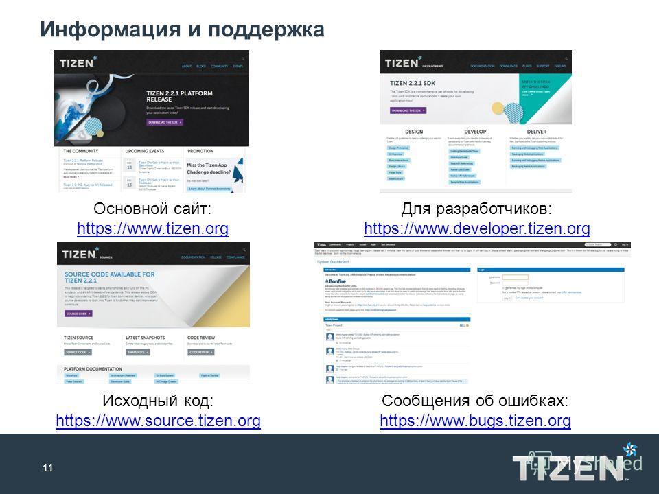Информация и поддержка 11 Основной сайт: https://www.tizen.org Для разработчиков: https://www.developer.tizen.org Исходный код: https://www.source.tizen.org Сообщения об ошибках: https://www.bugs.tizen.org