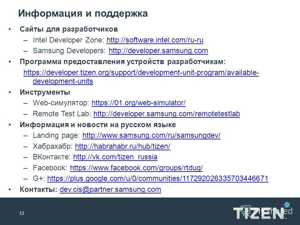 Информация и поддержка 12 Сайты для разработчиков –Intel Developer Zone: http://software.intel.com/ru-ruhttp://software.intel.com/ru-ru –Samsung Developers: http://developer.samsung.comhttp://developer.samsung.com Программа предоставления устройств р
