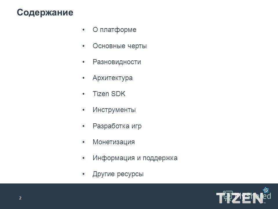 О платформе Основные черты Разновидности Архитектура Tizen SDK Инструменты Разработка игр Монетизация Информация и поддержка Другие ресурсы Содержание 2