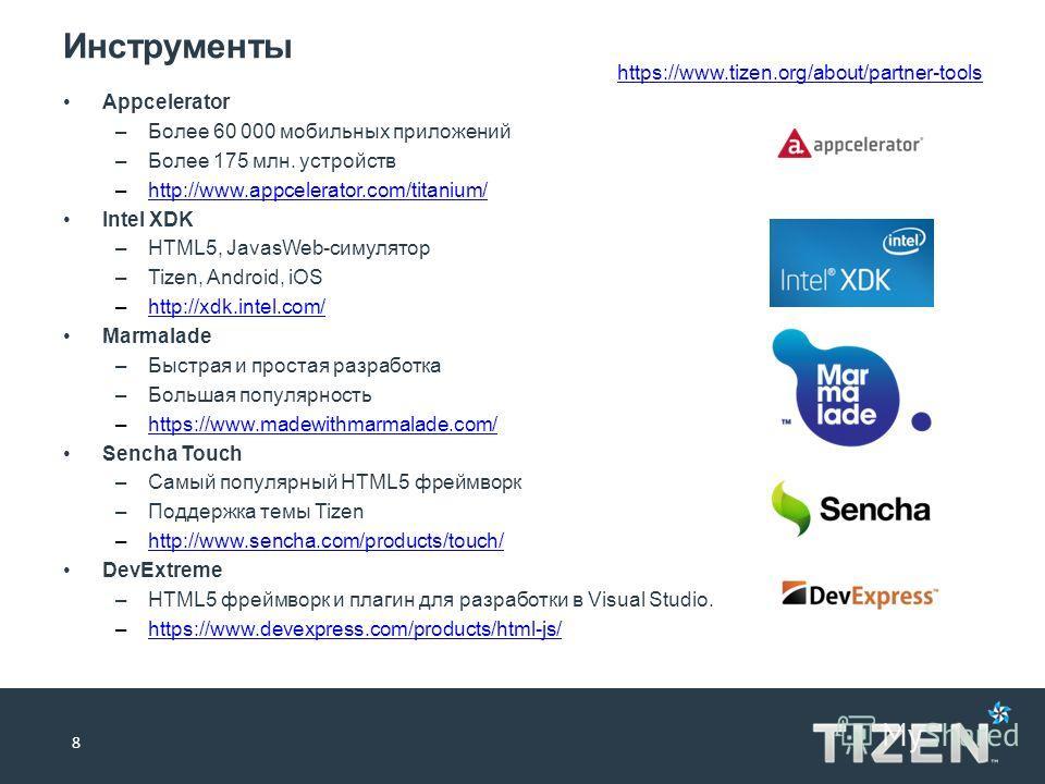 Инструменты 8 https://www.tizen.org/about/partner-tools Appcelerator –Более 60 000 мобильных приложений –Более 175 млн. устройств –http://www.appcelerator.com/titanium/http://www.appcelerator.com/titanium/ Intel XDK –HTML5, JavasWeb-симулятор –Tizen,