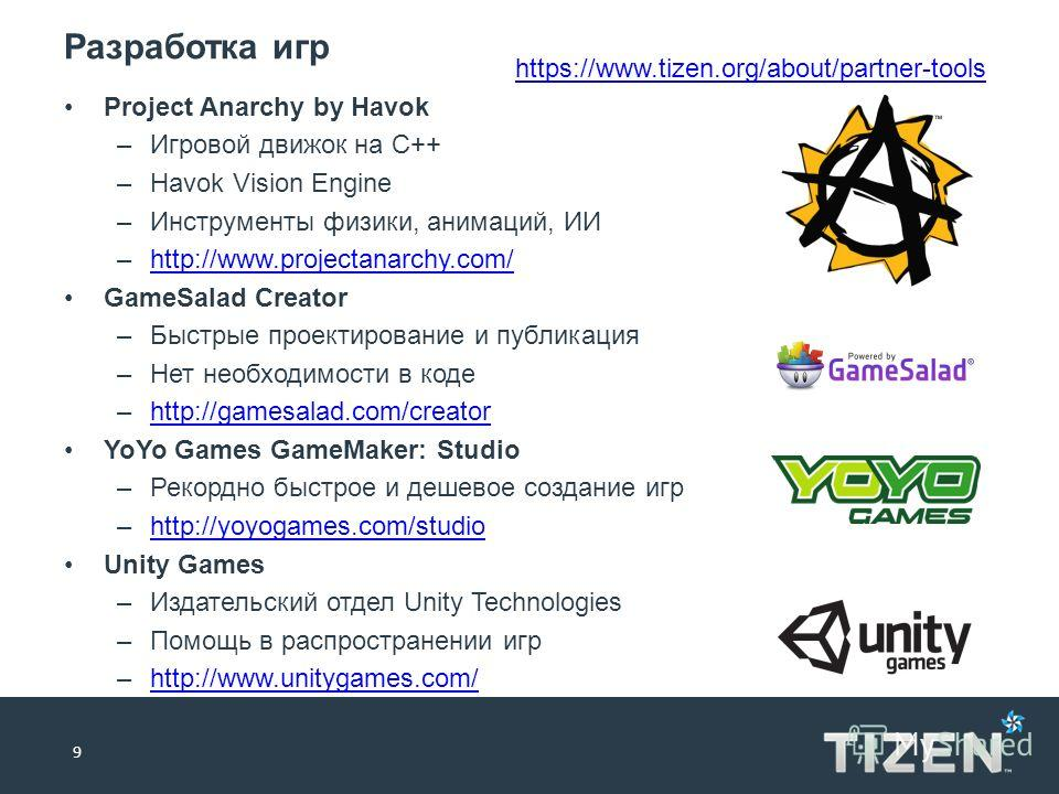 Разработка игр 9 https://www.tizen.org/about/partner-tools Project Anarchy by Havok –Игровой движок на C++ –Havok Vision Engine –Инструменты физики, анимаций, ИИ –http://www.projectanarchy.com/http://www.projectanarchy.com/ GameSalad Creator –Быстрые