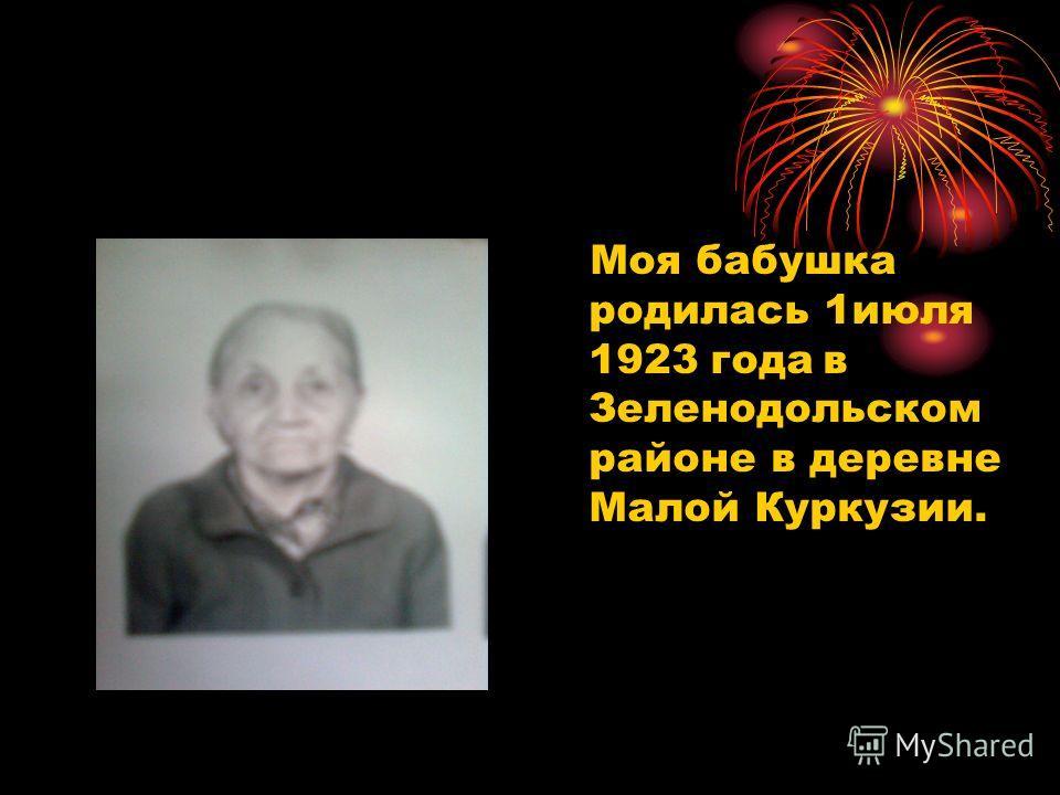 Моя бабушка родилась 1июля 1923 года в Зеленодольском районе в деревне Малой Куркузии.