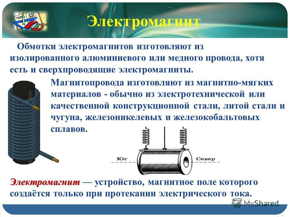 Магнитопровода изготовляют из магнитно-мягких материалов - обычно из электротехнической или качественной конструкционной стали, литой стали и чугуна, железоникелевых и железокобальтовых сплавов. Электромагнит Электромагнит устройство, магнитное поле