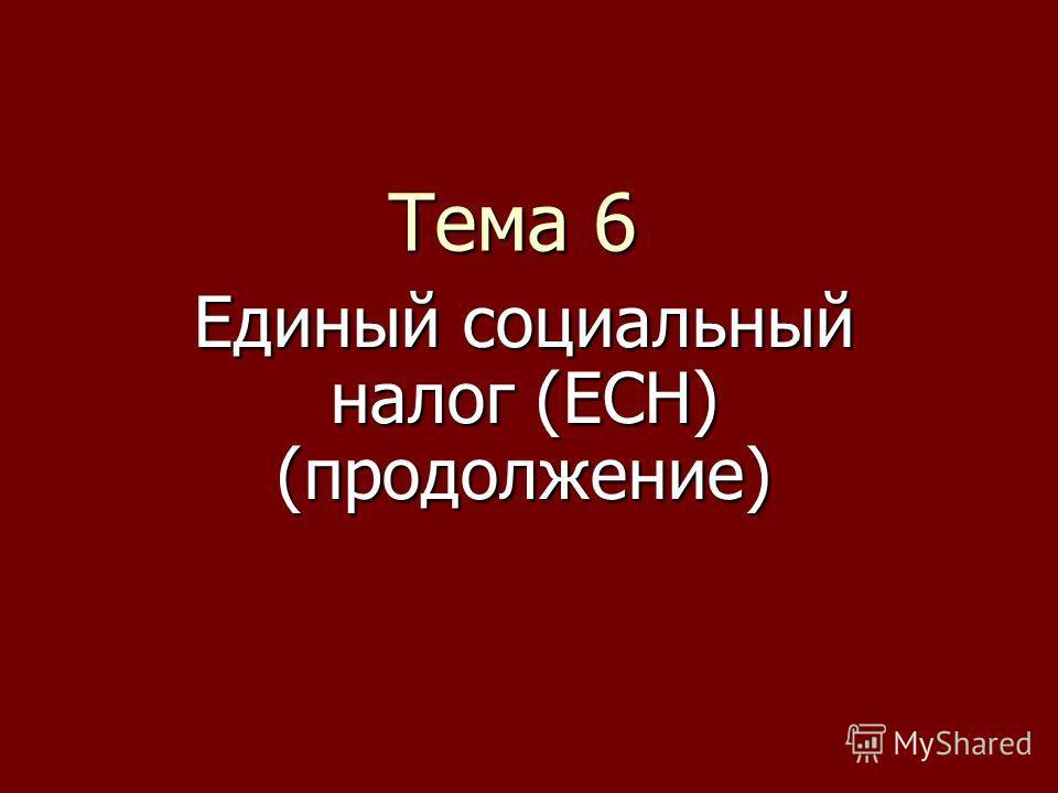 Тема 6 Единый социальный налог (ЕСН) (продолжение)