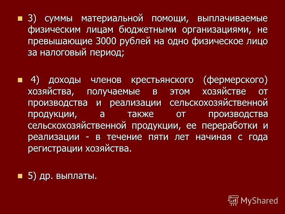 3) суммы материальной помощи, выплачиваемые физическим лицам бюджетными организациями, не превышающие 3000 рублей на одно физическое лицо за налоговый период; 3) суммы материальной помощи, выплачиваемые физическим лицам бюджетными организациями, не п