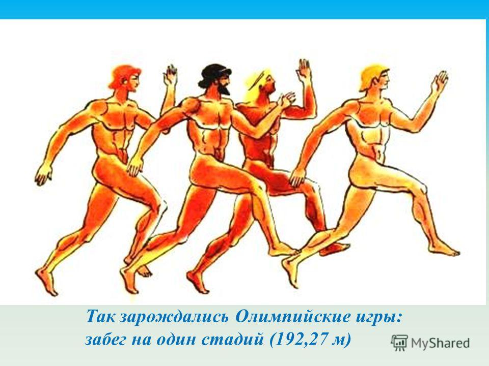 Так зарождались Олимпийские игры: забег на один стадий (192,27 м)