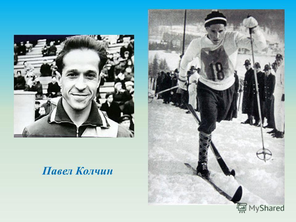 Павел Колчин