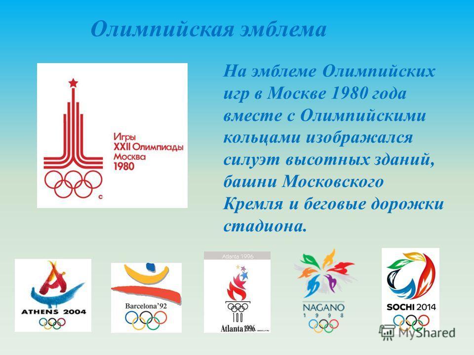 На эмблеме Олимпийских игр в Москве 1980 года вместе с Олимпийскими кольцами изображался силуэт высотных зданий, башни Московского Кремля и беговые дорожки стадиона. Олимпийская эмблема