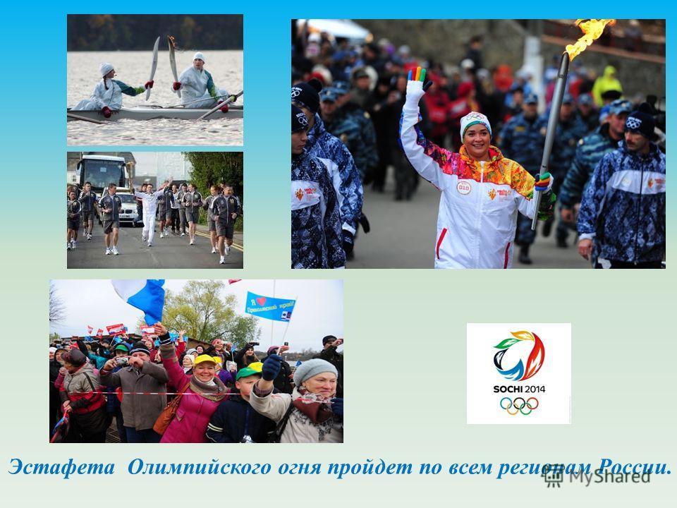 Эстафета Олимпийского огня пройдет по всем регионам России.