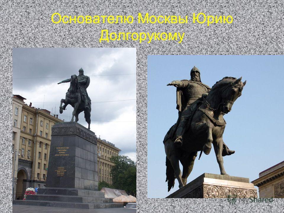 Основателю Москвы Юрию Долгорукому