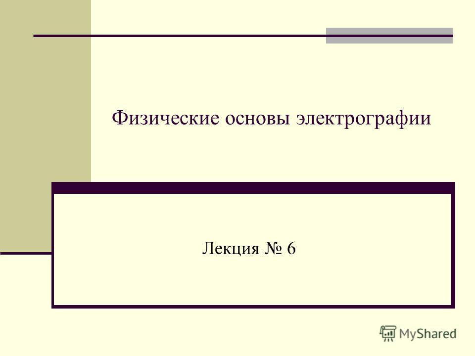 Физические основы электрографии Лекция 6