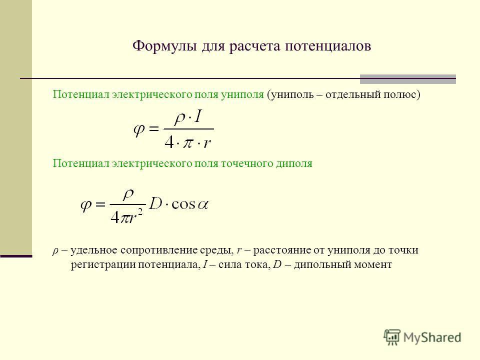Формулы для расчета потенциалов Потенциал электрического поля униполя (униполь – отдельный полюс) Потенциал электрического поля точечного диполя ρ – удельное сопротивление среды, r – расстояние от униполя до точки регистрации потенциала, I – сила ток