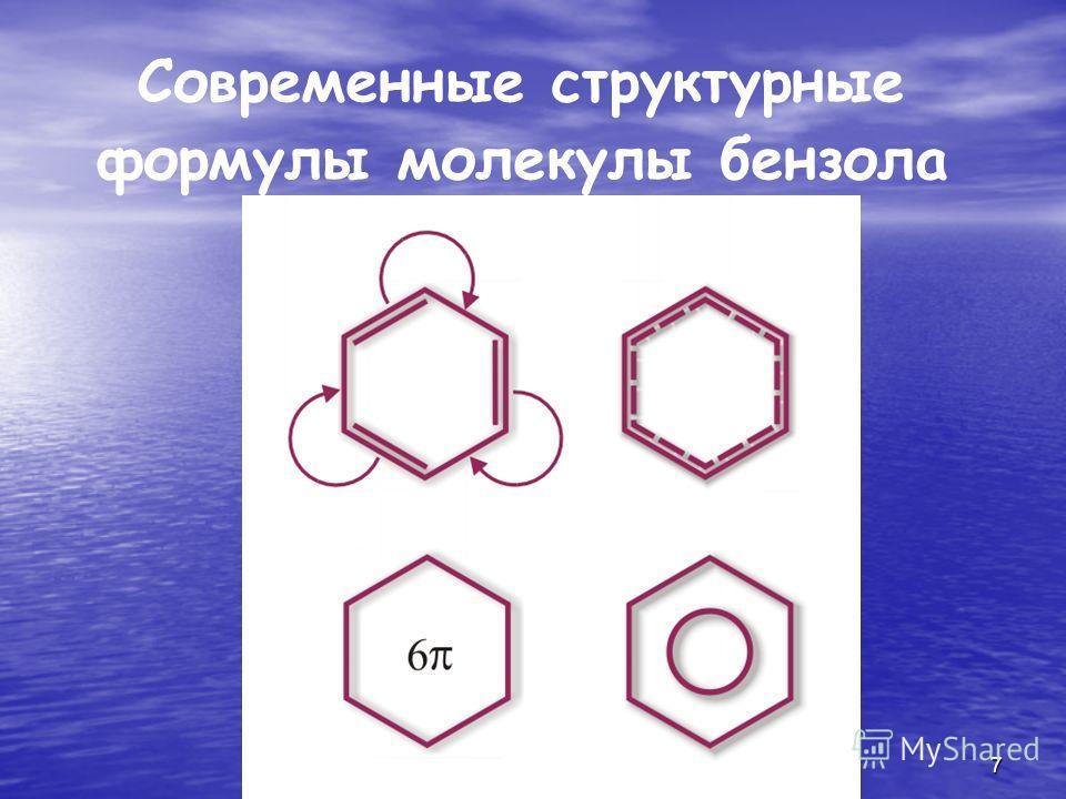 7 Современные структурные формулы молекулы бензола