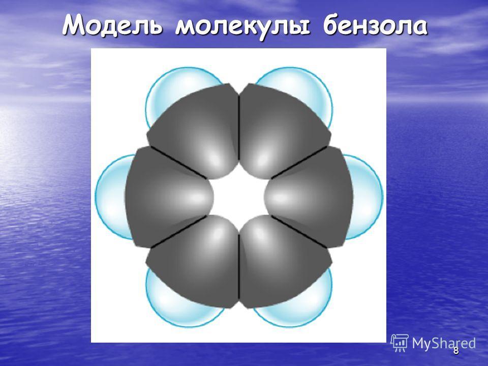 8 Модель молекулы бензола