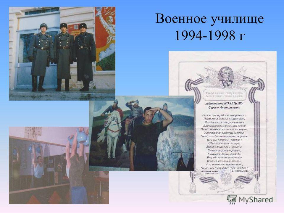 Военное училище 1994-1998 г