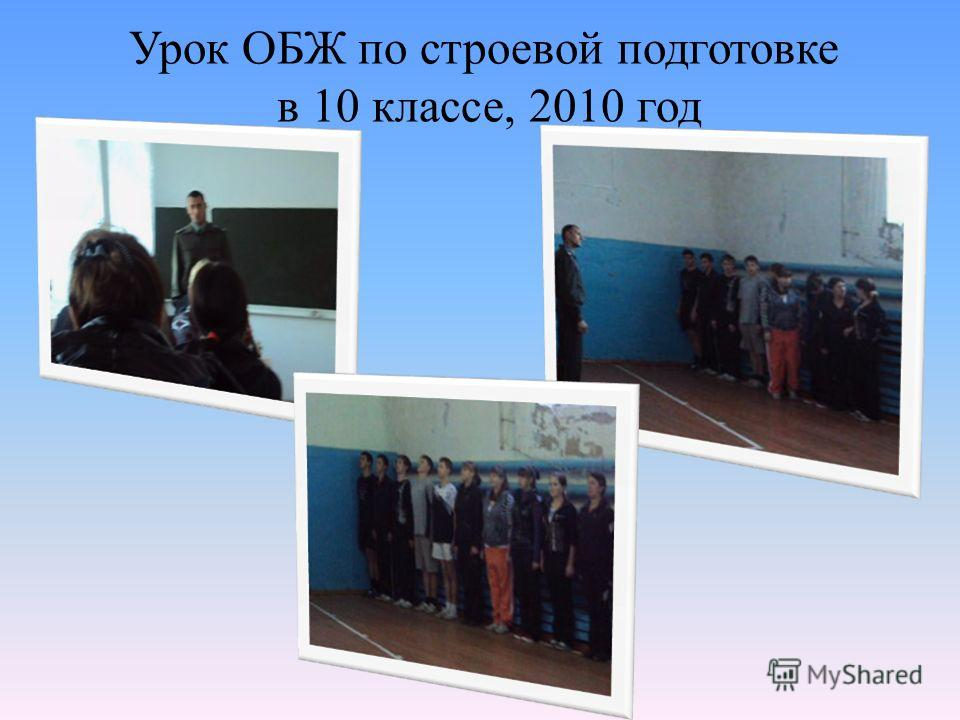 Урок ОБЖ по строевой подготовке в 10 классе, 2010 год