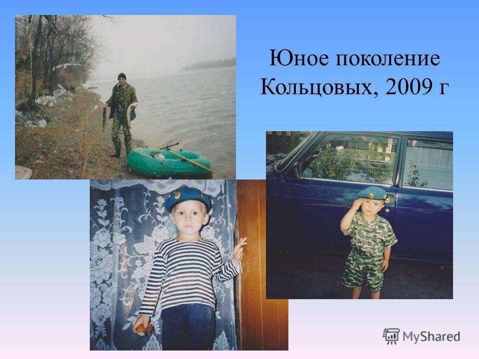 Юное поколение Кольцовых, 2009 г