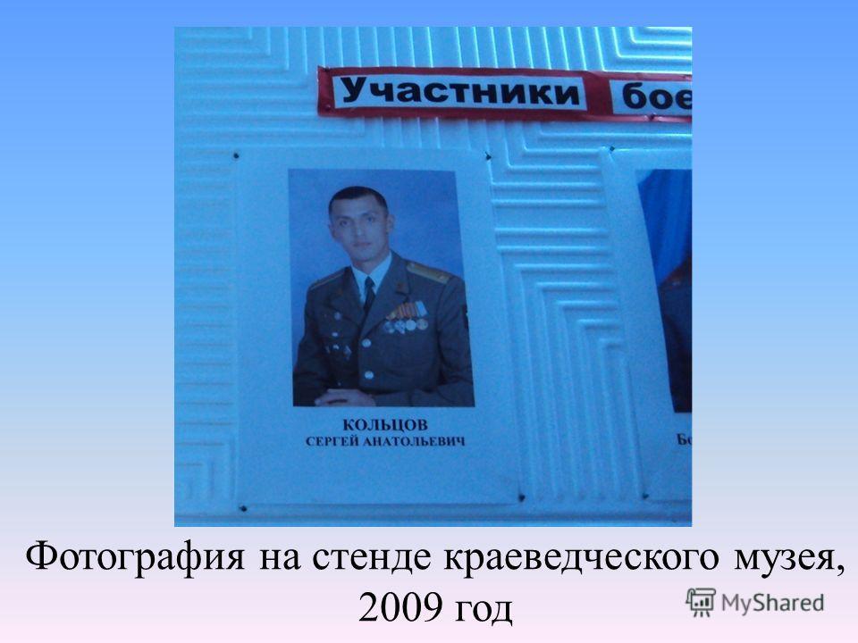 Фотография на стенде краеведческого музея, 2009 год