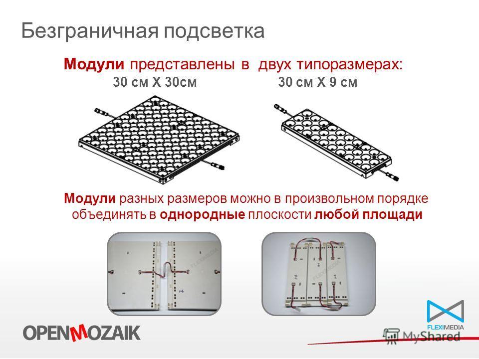 Модули представлены в двух типоразмерах: Безграничная подсветка 30 см Х 30см 30 см Х 9 см Модули разных размеров можно в произвольном порядке объединять в однородные плоскости любой площади