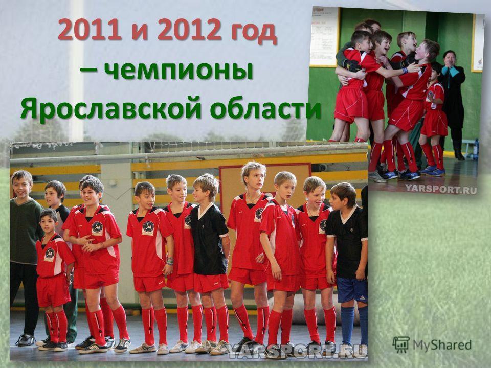 2011 и 2012 год – чемпионы Ярославской области
