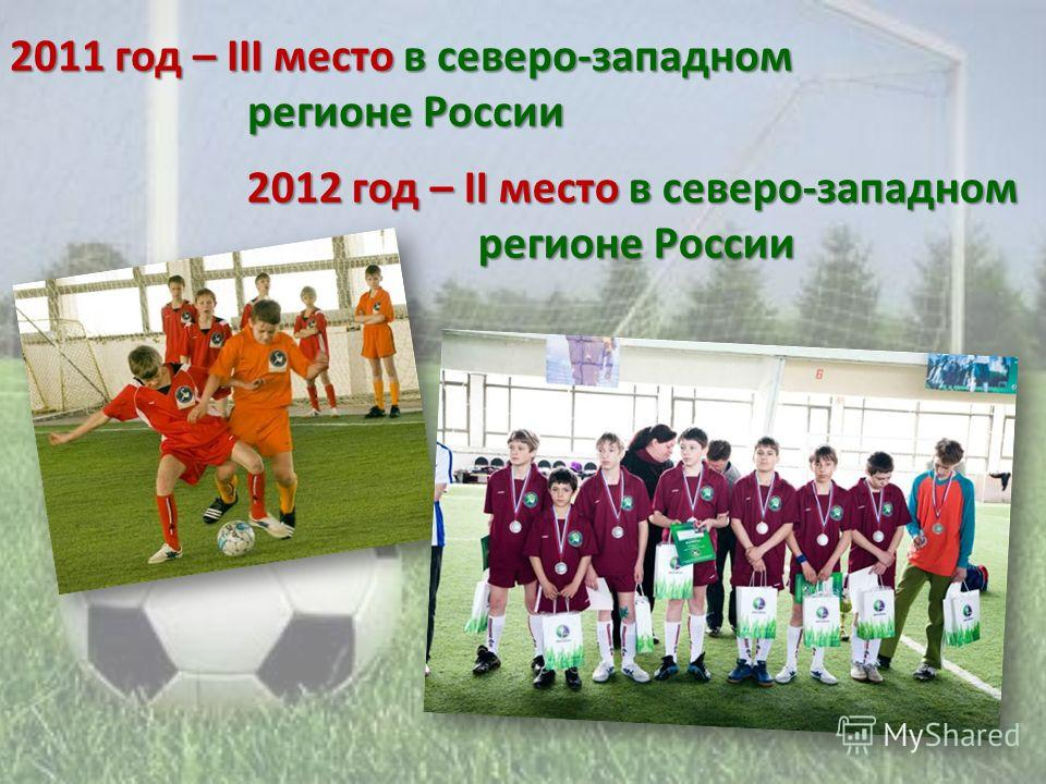 2011 год – III место в северо-западном регионе России 2012 год – II место в северо-западном регионе России