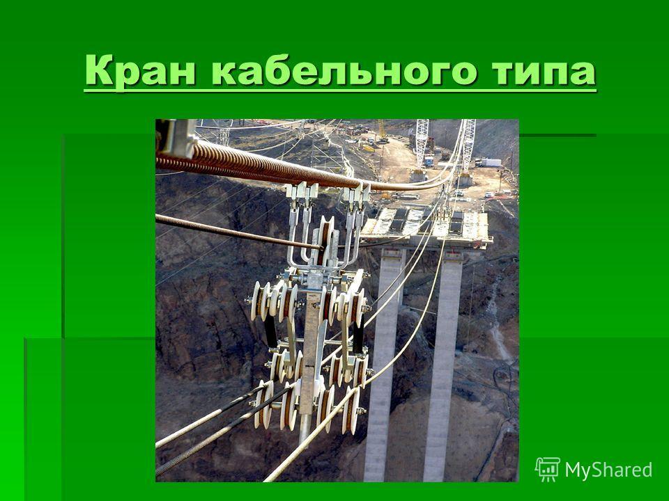 Кран кабельного типа Кран кабельного типа