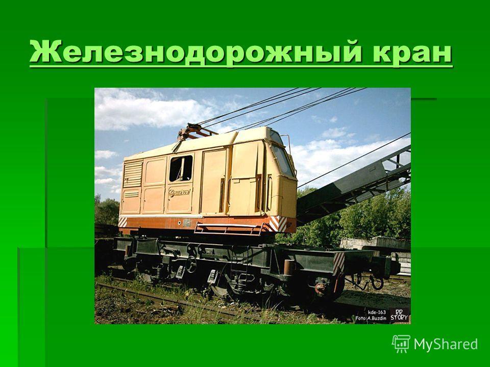 Железнодорожный кран Железнодорожный кран