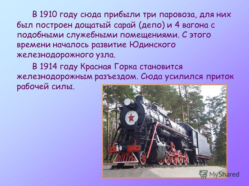 В 1910 году сюда прибыли три паровоза, для них был построен дощатый сарай (депо) и 4 вагона с подобными служебными помещениями. С этого времени началось развитие Юдинского железнодорожного узла. В 1914 году Красная Горка становится железнодорожным ра