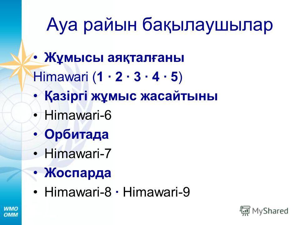 Ауа райын бақылаушылар Жұмысы аяқталғаны Himawari (1 · 2 · 3 · 4 · 5) Қазіргі жұмыс жасайтыны Himawari-6 Орбитада Himawari-7 Жоспарда Himawari-8 · Himawari-9