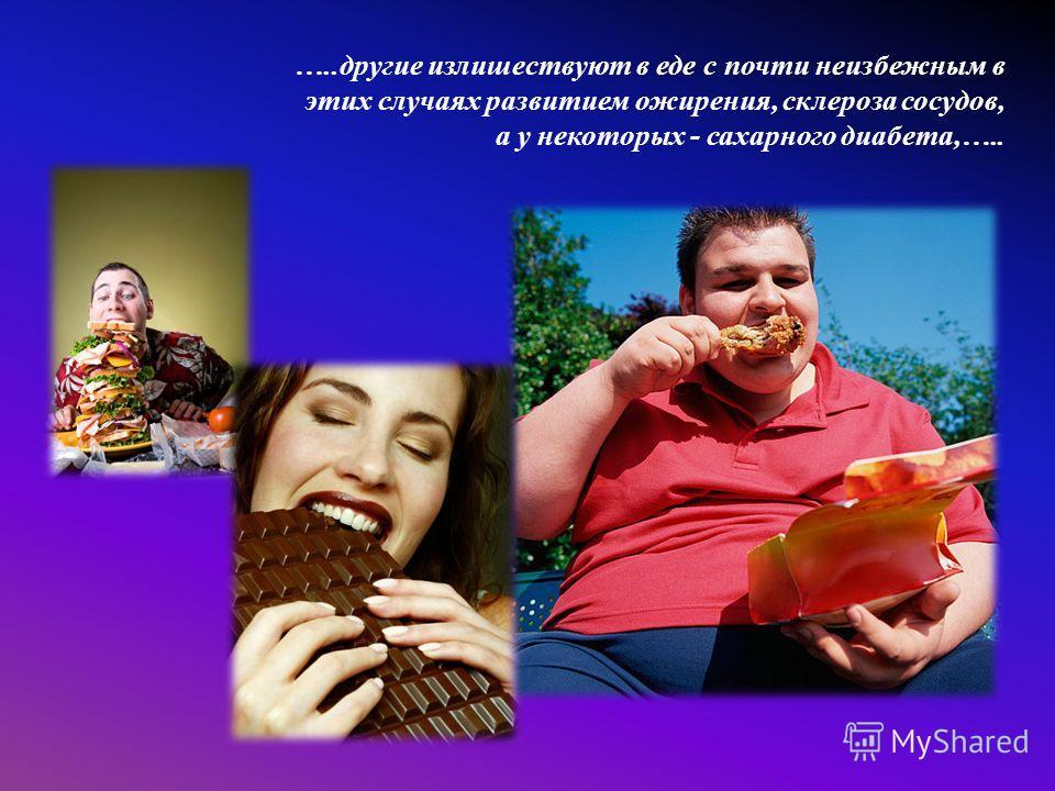 …..другие излишествуют в еде с почти неизбежным в этих случаях развитием ожирения, склероза сосудов, а у некоторых - сахарного диабета,…..
