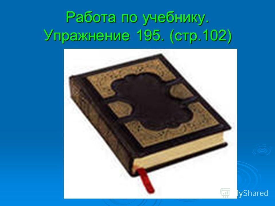 Работа по учебнику. Упражнение 195. (стр.102)
