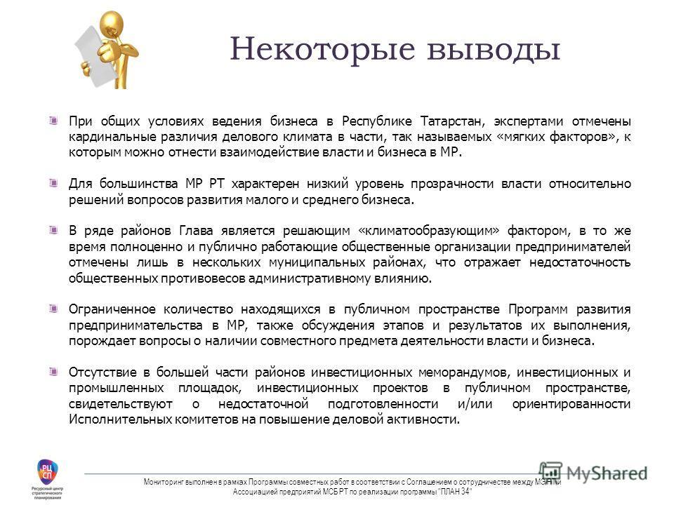 Некоторые выводы При общих условиях ведения бизнеса в Республике Татарстан, экспертами отмечены кардинальные различия делового климата в части, так называемых «мягких факторов», к которым можно отнести взаимодействие власти и бизнеса в МР. Для больши