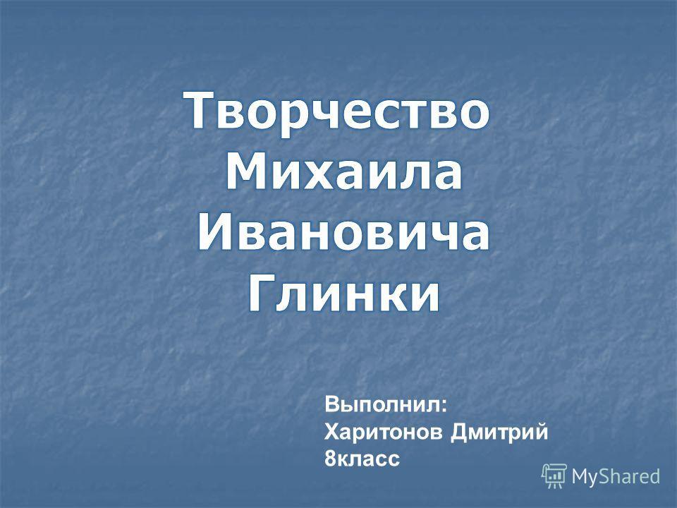 Выполнил: Харитонов Дмитрий 8класс