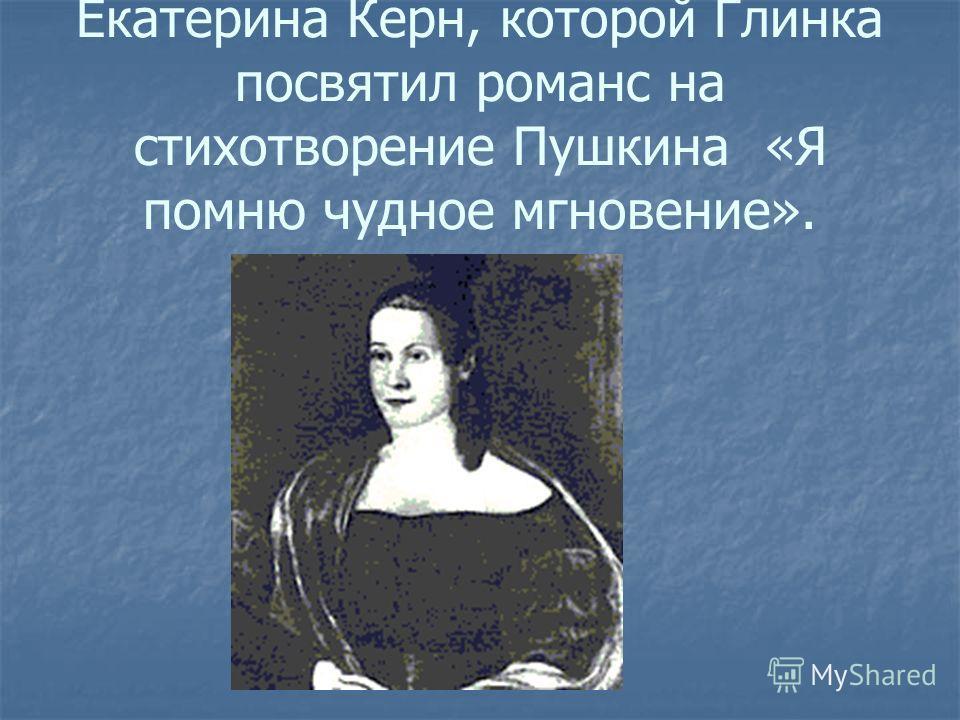 Екатерина Керн, которой Глинка посвятил романс на стихотворение Пушкина «Я помню чудное мгновение».