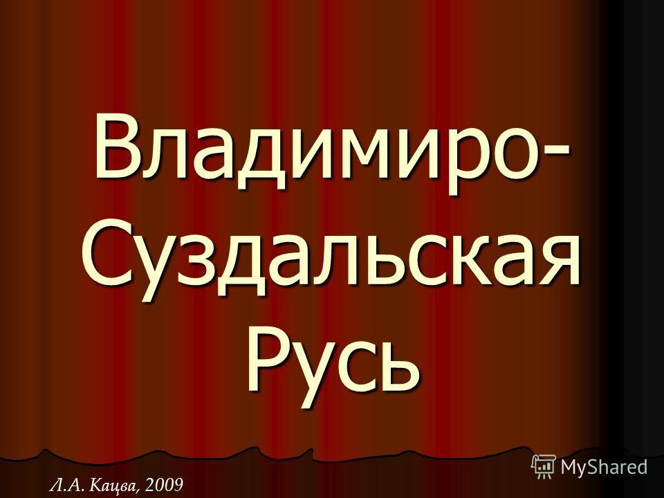 Владимиро- Суздальская Русь Л.А. Кацва, 2009