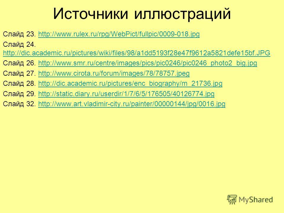 Источники иллюстраций Слайд 23. http://www.rulex.ru/rpg/WebPict/fullpic/0009-018.jpghttp://www.rulex.ru/rpg/WebPict/fullpic/0009-018.jpg Слайд 24. http://dic.academic.ru/pictures/wiki/files/98/a1dd5193f28e47f9612a5821defe15bf.JPG http://dic.academic.