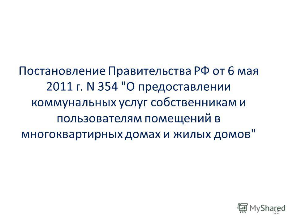Постановление Правительства РФ от 6 мая 2011 г. N 354 О предоставлении коммунальных услуг собственникам и пользователям помещений в многоквартирных домах и жилых домов 38