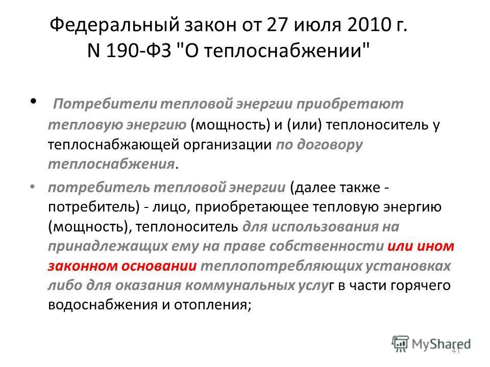 Федеральный закон от 27 июля 2010 г. N 190-ФЗ