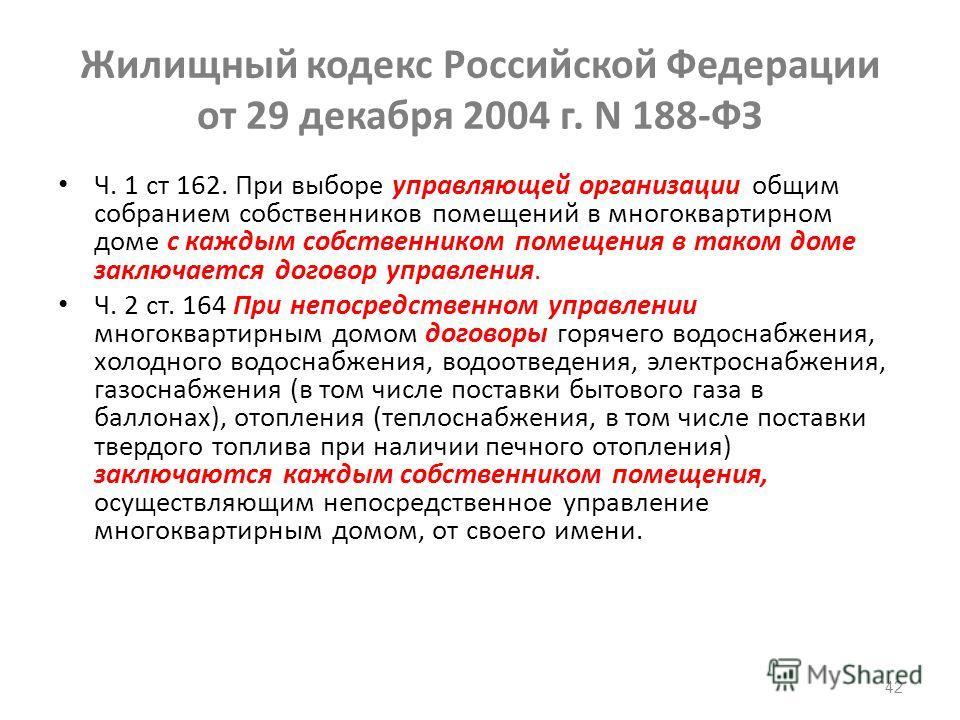 Жилищный кодекс Российской Федерации от 29 декабря 2004 г. N 188-ФЗ Ч. 1 ст 162. При выборе управляющей организации общим собранием собственников помещений в многоквартирном доме с каждым собственником помещения в таком доме заключается договор управ