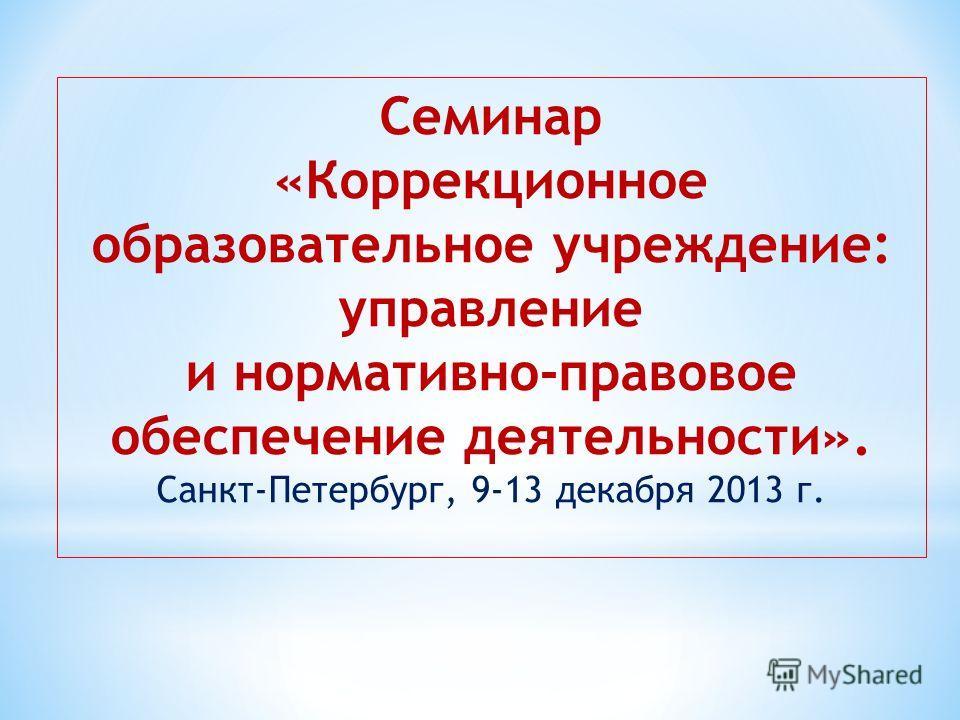 Семинар «Коррекционное образовательное учреждение: управление и нормативно-правовое обеспечение деятельности». Санкт-Петербург, 9-13 декабря 2013 г.