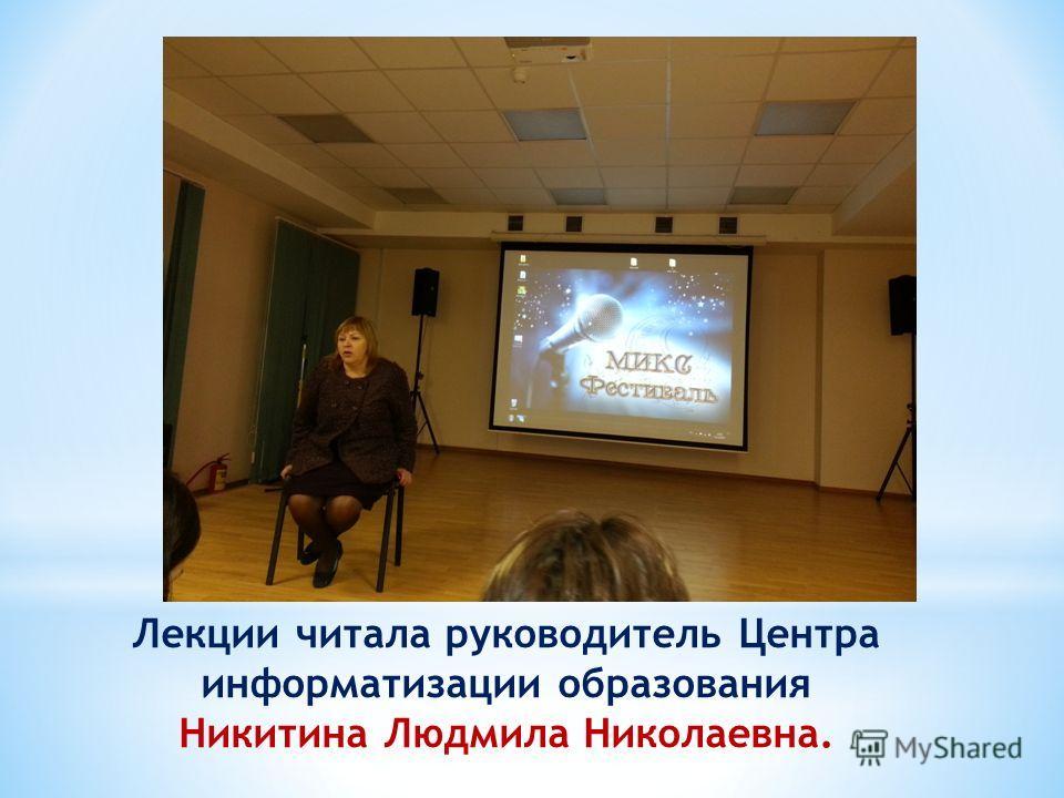 Лекции читала руководитель Центра информатизации образования Никитина Людмила Николаевна.