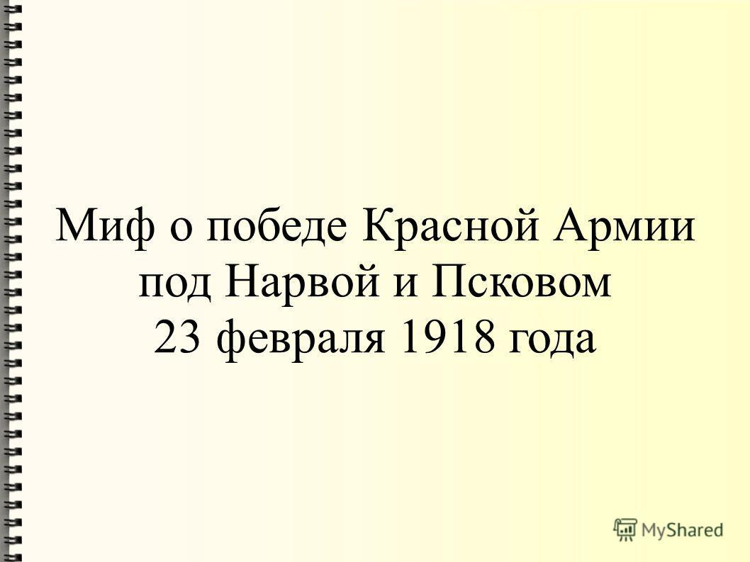 Миф о победе Красной Армии под Нарвой и Псковом 23 февраля 1918 года