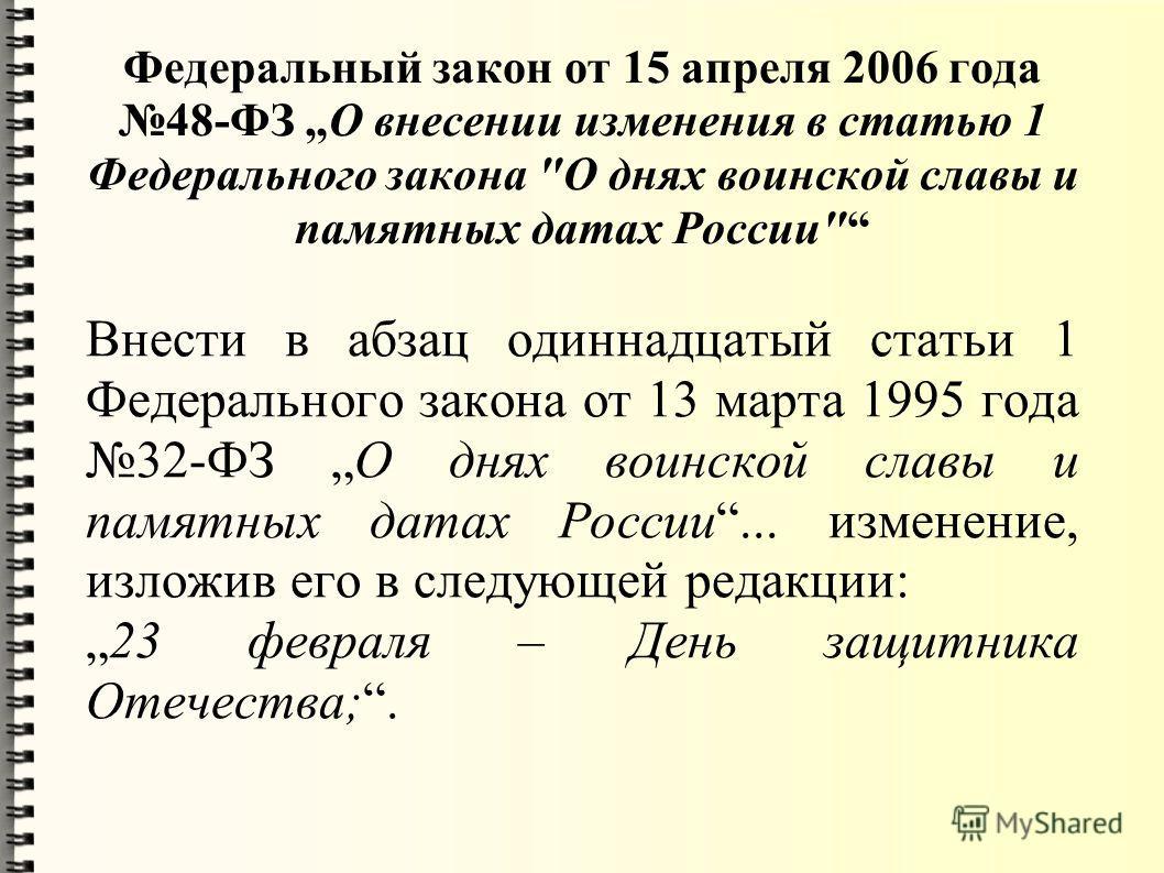 Федеральный закон от 15 апреля 2006 года 48-ФЗ О внесении изменения в статью 1 Федерального закона